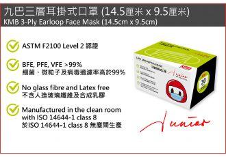 九巴口罩 (Junior) - 1 盒 (30個)