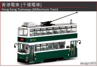 1:76 模型 - 香港電車 (千禧電車)