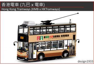 1:76 模型 - 香港電車 (九巴 x 電車)