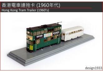 1:76 模型 - 香港電車連拖卡 (1960年代)