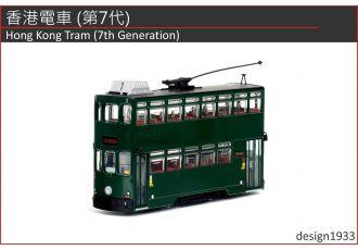 1:76 模型 - 香港電車 (第7代)