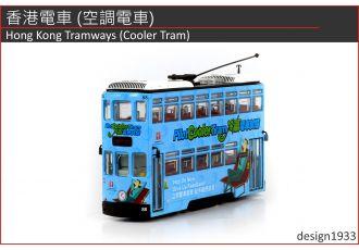 1:76 模型 - 香港電車 (空調電車)