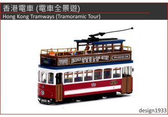 1:76 模型 - 香港電車 (電車全景遊)