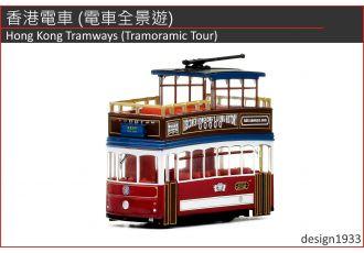 Q版玩具 - 香港電車 (電車全景遊)