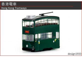 Q版玩具 - 香港電車