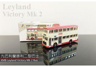 合金車仔 - 九巴利蘭勝利二型巴士