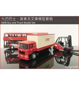 合金車仔 - 九巴巴士、貨車及叉車模型套裝