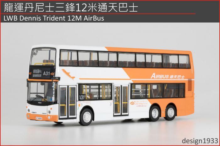1:76 模型 - 龍運丹尼士三鋒12米通天巴士 (路線 A31)