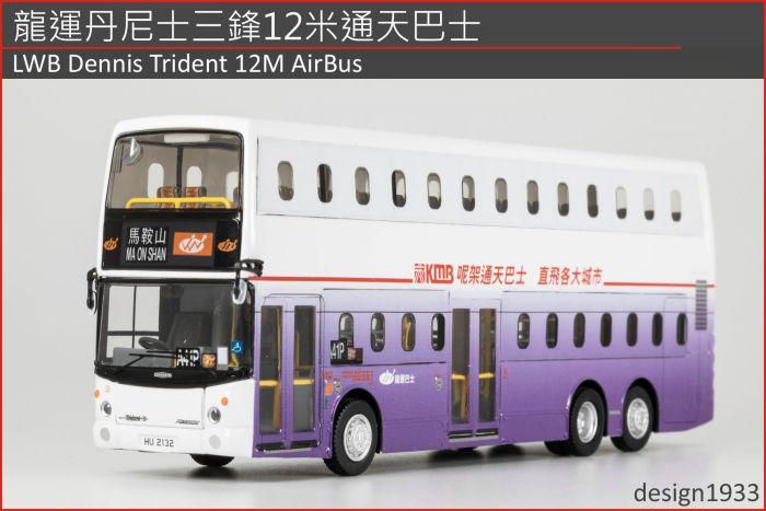 1:76 模型 - 龍運丹尼士三鋒12米通天巴士 (路線 A41P)