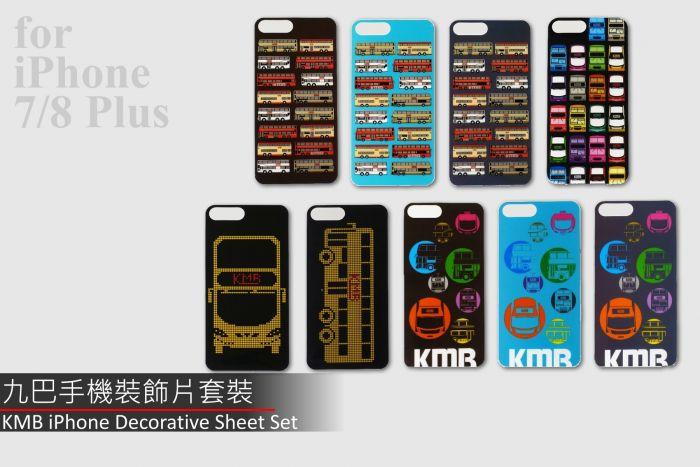 九巴手機裝飾片套裝 (適合 iPhone 7/8 Plus)