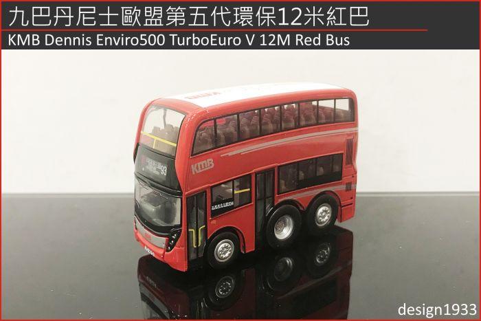 Q版巴士 - 九巴丹尼士歐盟第五代環保12米紅巴 (路線934)