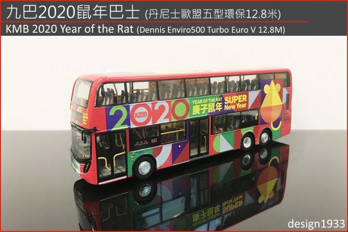 1:76 模型 - 九巴2020鼠年巴士 (路線681)