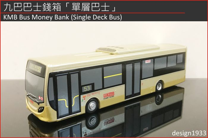 九巴巴士錢箱「單層巴士」