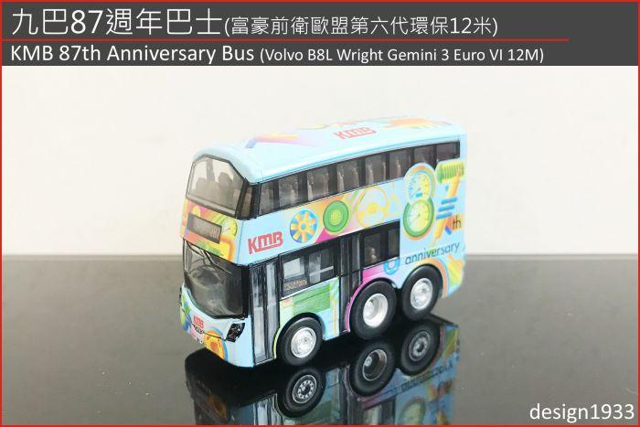 Q版巴士 - 九巴87週年巴士 (路線 287X)