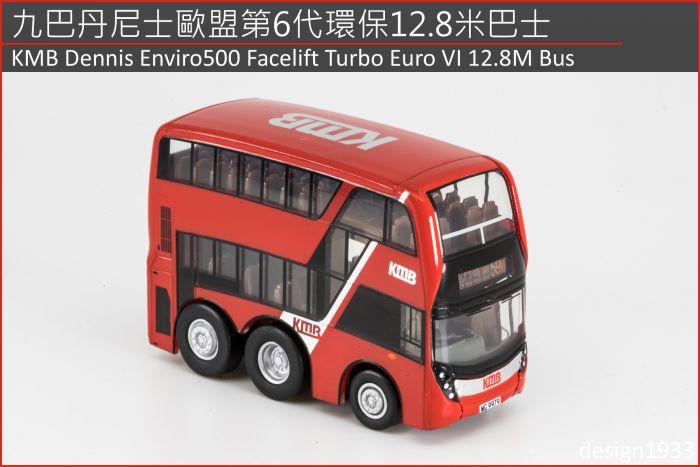 Q版巴士 - 九巴丹尼士歐盟第6代環保12.8米巴士 (路線 59M)