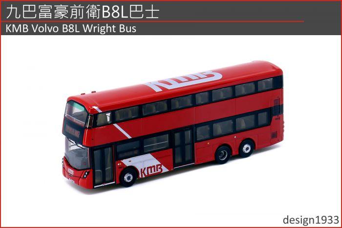 合金車仔 - 九巴富豪前衛B8L巴士 (路線 W2)