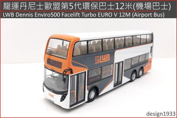 回力巴士 - 龍運丹尼士歐盟第5代環保機場巴士 (路線 A36)