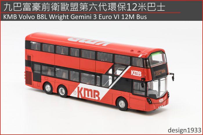 回力巴士 - 九巴富豪前衛歐盟第六代環保12米巴士 (路線 265B)