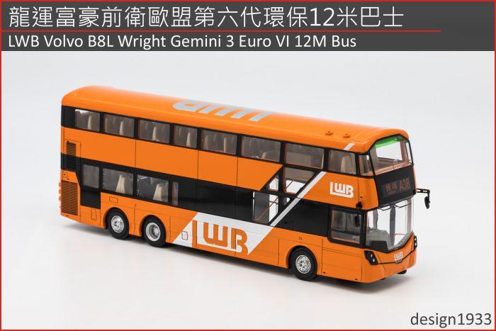 回力巴士 - 龍運富豪前衛歐盟第六代環保12米巴士 (路線 A38)