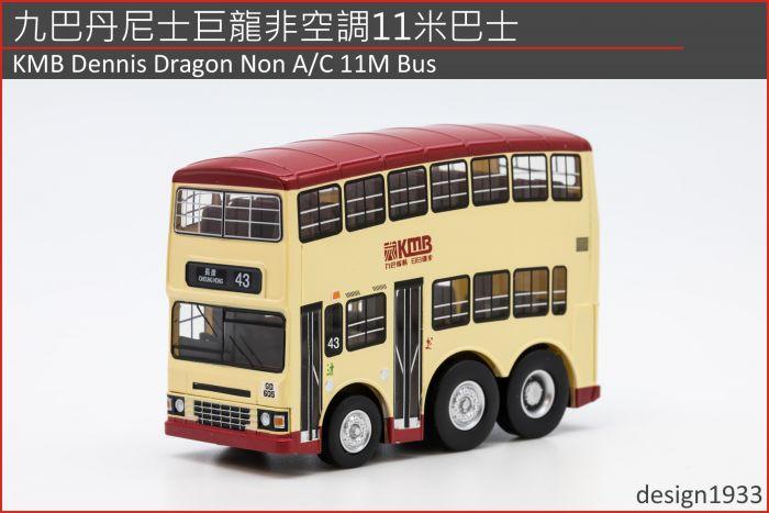 Q版巴士 - 九巴丹尼士巨龍非空調11米巴士 (路線 43)