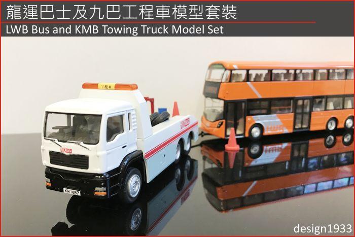 合金車仔 - 龍運巴士及九巴工程車模型套裝