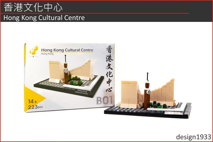 積木 - 香港文化中心 (223塊)