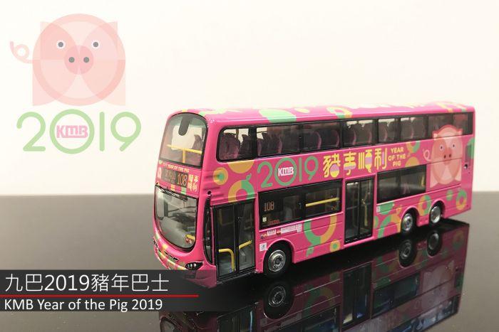 1:76 模型 - 九巴2019豬年巴士 (路線108)