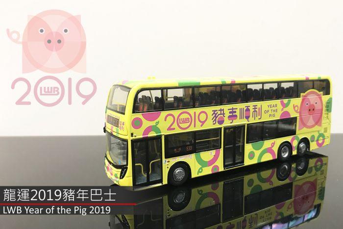 1:76 模型 - 龍運2019豬年巴士 (路線E33)