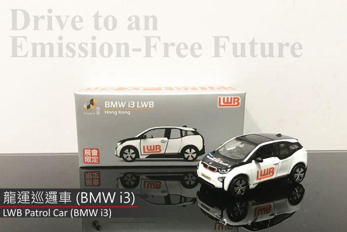 合金車仔 - 龍運巡邏車 BMW i3 (車牌: UN6517)