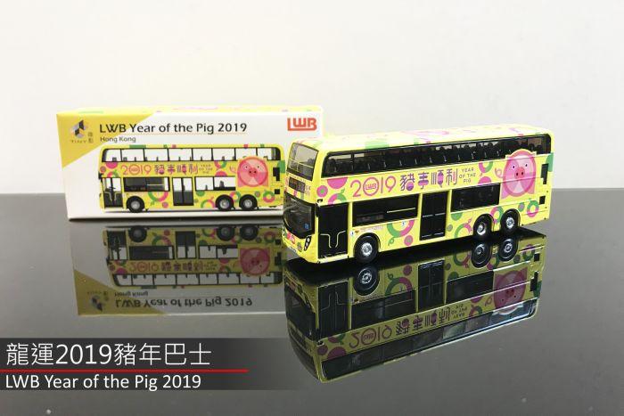 合金車仔 - 龍運2019豬年巴士 (路線 E33)