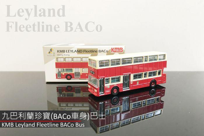 合金車仔 - 九巴利蘭珍寶(BACo 車身)巴士