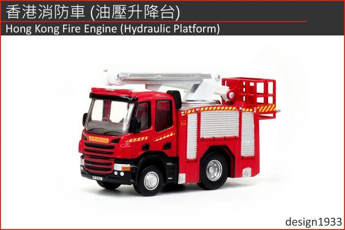 Q版玩具 - 香港消防車 (油壓升降台)