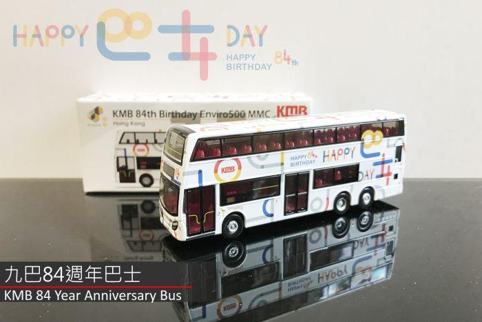 合金車仔 - 九巴84週年巴士