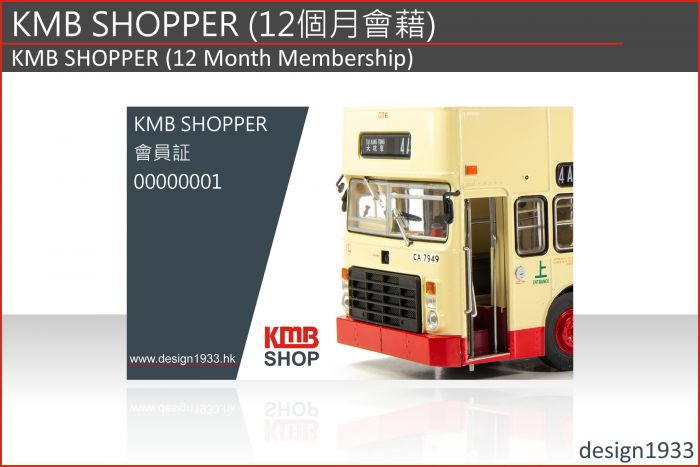 KMB SHOPPER (12個月會藉)